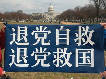 Надпись на плакате: «Выйди из партии, спаси себя. Выйди из партии, спаси страну». Фото: The Epoch Times