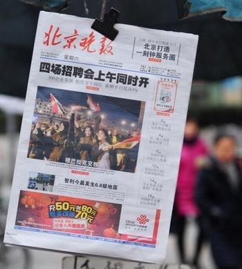 Этот года для китайских СМИ стал очень трудным и наполненным множеством вызовов. Фото: FREDERIC J. BROWN/AFP/Getty Images