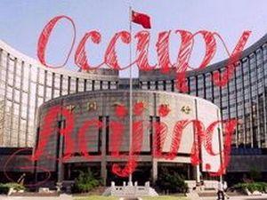 «Захвати Пекин». Фото: aiyuan.wordpress.com