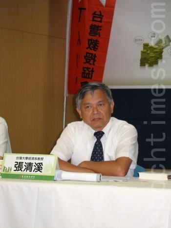 Тайваньский профессор экономики Чжан Чинси. 24 сентября 2011 год. Фото: The Epoch Times