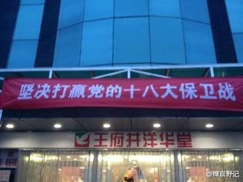 Транспарант на пекинском супермаркете гласит: «Одержим твёрдую победу в сражении за безопасность 18-го партийного съезда». Фото с epochtimes.com