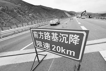 Знак, предупреждающий об ограничении скорости до 20 км/ч в связи с провалами полотна дороги. Фото с epochtimes.com