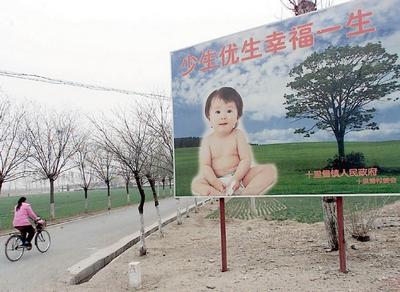 Надпись на плакате в посёлке Шилибао в окрестностях Пекина: «Меньше рожайте, качественней рожайте и будете счастливы всю жизнь. Народное правительство посёлка Шилибао» Фото: AFP