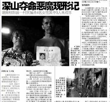 Родители убитой и съеденной крестьянином девочки. Вырезка из статьи в газете «Южная столица»