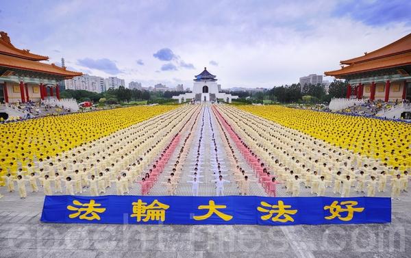 Коллективное выполнение упражнений Фалуньгун. Площадь Свободы, город Тайбэй, Тайвань. Ноябрь 2011 год. Фото: The Epoch Times