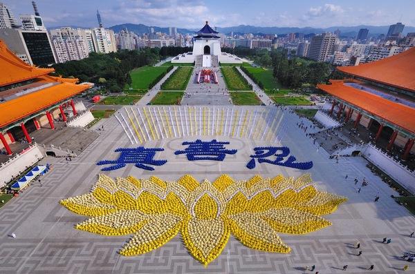 Надпись над изображением цветка лотоса «Истина Доброта Терпение» (основной принцип учения Фалуньгун). Участвует более 5 тысяч человек. Тайвань. Декабрь 2010 год