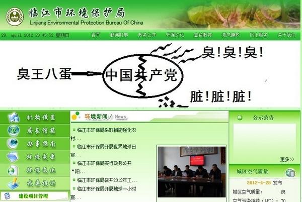 Взломанная главная страница сайта государственного управления охраны окружающей среды города Линьцзяна провинции Цзилинь