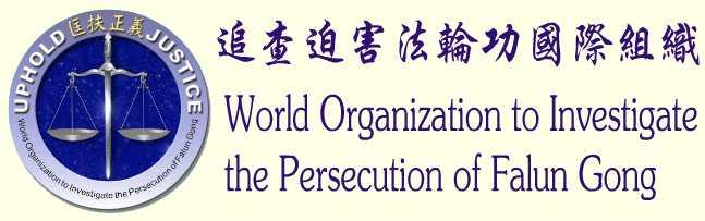 Международная организация ОРПФГ опубликовала список десятков тысяч человек, совершивших преступления против Фалуньгун