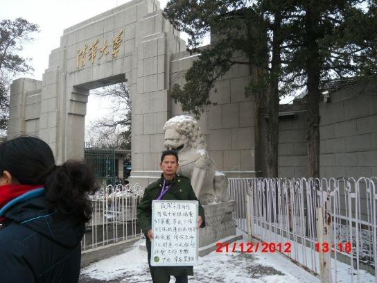 Петиционеры призывают обнародовать информацию о личном состоянии Чжоу Юнкана. Пекин. Декабрь. Фото с epochtimes.com