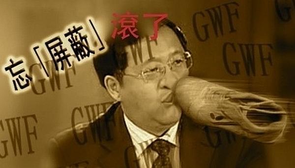 Фан Биньсину в ответ на новогодние поздравления сказали проваливать. Фото с epochtimes.com