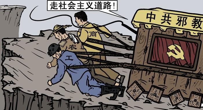 На рисунке компартия погоняет рабочего, крестьянина и бизнесмена, заставляя их везти её по дороге социализма, который ведёт в пропасть. Иллюстрация: Великая Эпоха (The Epoch Times)