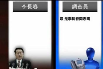 Ли Чанчунь проговорился по телефону о том, что Чжоу Юнкан руководит насильственным извлечением органов у сторонников Фалуньгун