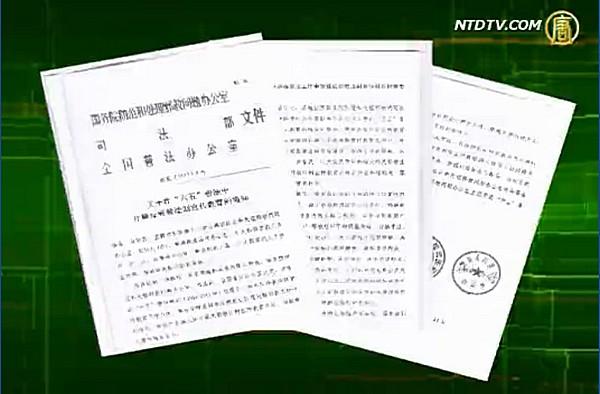 Секретный документ Пекина рассказывает о политике пропаганды против Фалуньгун. Фото с NTD