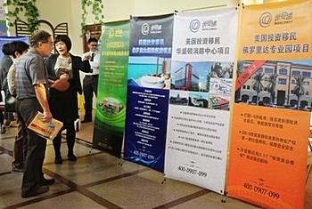 Китайцам рассказывают о преимуществе эмиграции в разные страны по инвестиционной программе. Фото с epochtimes.com