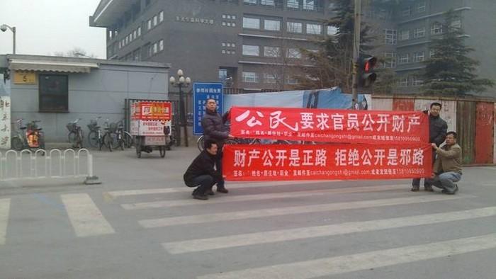 Китайские активисты призывают чиновников обнародовать данные о своих состояниях. Пекин. Март 2013 года. Фото с epochtimes.com
