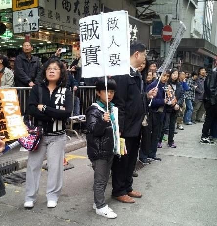 Мальчик держит плакат с надписью «Чтобы быть человеком, надо быть честным». Протесты в Гонконге. Январь 2013 года. Фото: The Epoch Times