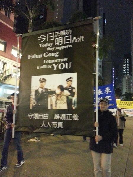 Надпись на плакате «Сегодня репрессируют Фалуньгун, а завтра тебя». Протесты в Гонконге. Январь 2013 года. Фото: The Epoch Times