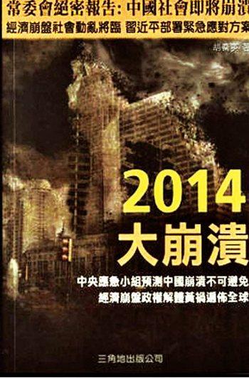 Обложка одной из самых популярных запрещённых в Китае книг «Большой крах 2014». Фото с epochtimes.com