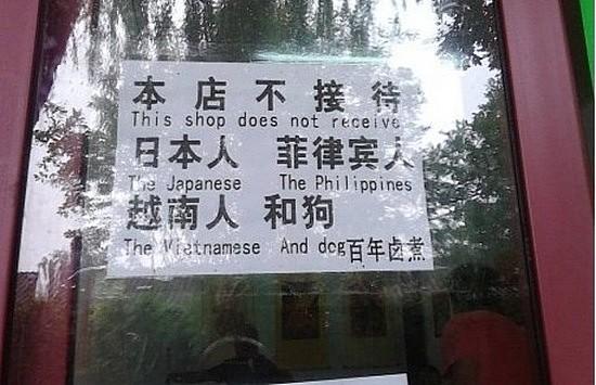 «Патриотическое» объявление в пекинском ресторане