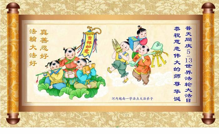 Открытки из Китая, посвящённые Всемирному Дню Фалунь Дафа. Источник: minghui.org