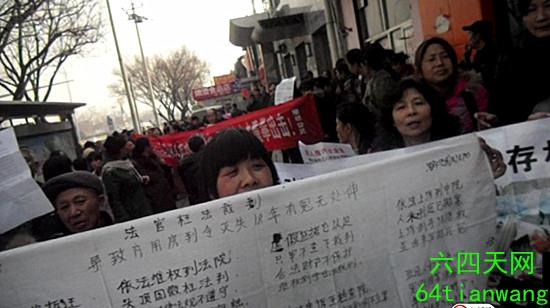 Акции протеста в Пекине во время парламентской сессии. Март 2013 год. Фото с epochtimes.com