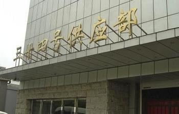 Один из пунктов спецпоставок для чиновников. Надпись на козырьке здания: «34-й пункт поставок». Фото с epochtimes.com