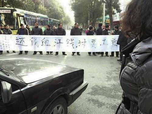 Рабочие города Ханьчжун провинции Шэньси требуют выплатить задолженность по зарплате. 21 января 2013 года. Фото с epochtimes.com