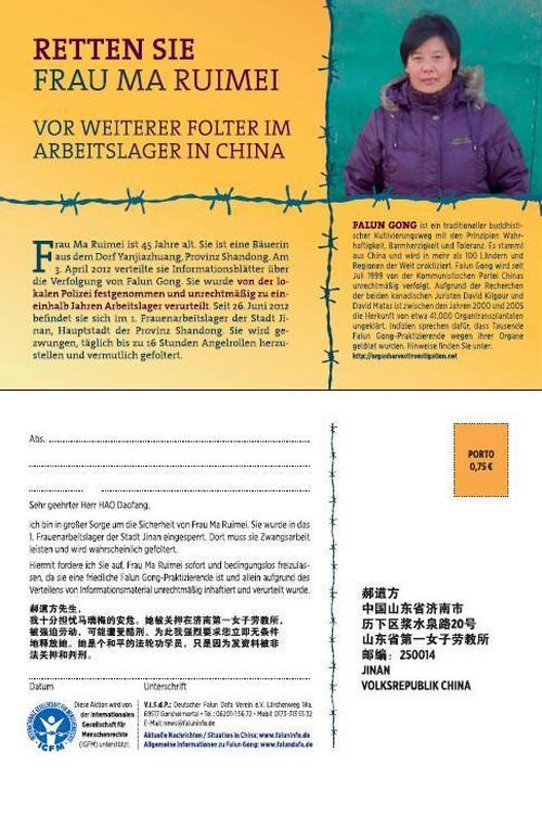 Открытое письмо с призывом освободить из незаконного заключения в Китае последовательницу Фалуньгун Ма Жуймэй. Фото с minghui.org