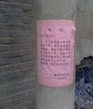 Объявление, предупреждающее владельцев жилья не сдавать комнаты приезжим петиционерам. Пекин. Февраль 2013 года. Фото с epochtimes.com