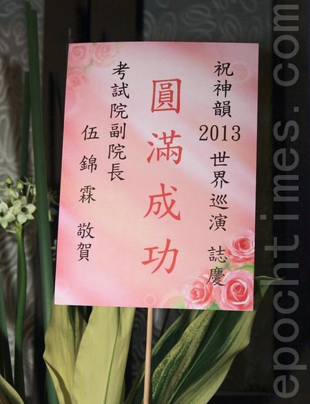 Поздравительная открытка труппе Shen Yun от У Цзиньлиня, заместителя начальника Экзаменационного Юаня (государственный орган, отвечающий за национальную систему гражданской службы). Февраль 2013 год. Фото: The Epoch Times