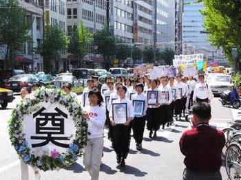 Последователи Фалуньгун несут портреты своих единомышленников, погибших от репрессий в Китае. Они также призывают общественность остановить эту кампанию преследования со стороны китайской компартии. Япония. Фото с minghui.org