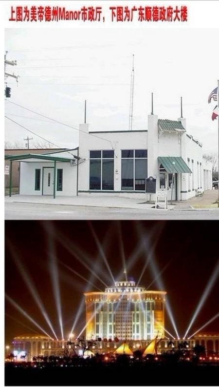 На верхнем фото — здание правительства города Манор штата Техас империалистической Америки. На нижнем фото — здание правительства района Шуньдэ [города Фошань] провинции Гуандун [КНР]