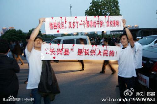 Протест против изменения статуса уезда Чансин. Провинция Чжэцзян. Май 2013 год. Фото с epochtimes.com