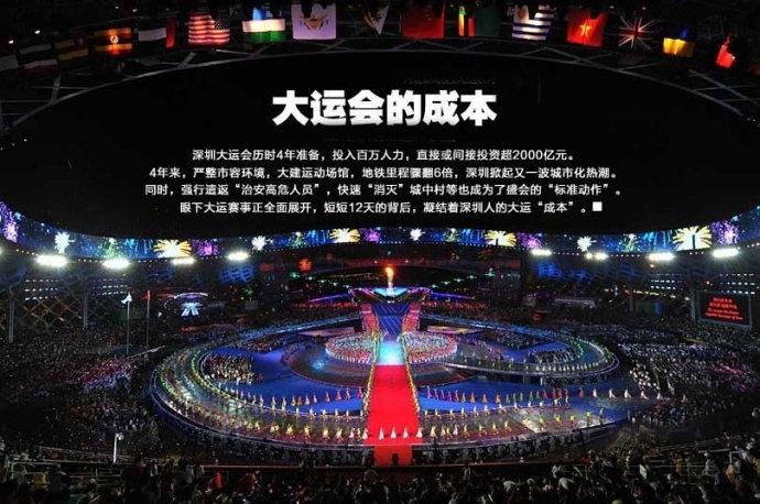 Универсиада в городе Шэньчжэне принесла Китаю миллиардные убытки. Фото с epochtimes.com