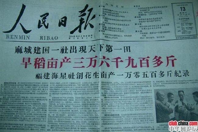 Передовица газеты «Жэньмин жибао» за 1958 год, рассказывающая об очередном рекордном урожае риса: в провинции Фуцзянь с одного му земли собрали более 36 900 цзинь (18 450 кг)