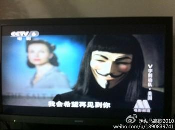 Кадр из фильма «V значит вендетта», показанного китайским телевидением CCTV-6