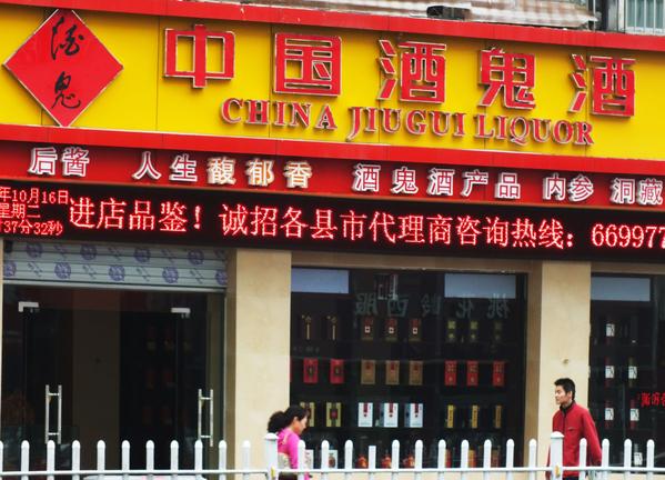 В китайской водке обнаружили опасные канцерогены. Фото с epochtimes.com