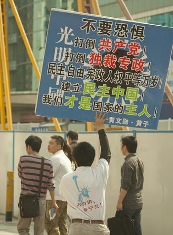 Мужчина несёт плакат с надписью: «Не надо бояться. Долой компартию! Долой диктатуру! Да здравствует демократия, свобода, конституционное управление, права человека, равноправие! Создадим демократический Китай! Именно мы и являемся хозяевами страны!» Город Шэньчжэнь. Март 2013 года. Фото с epochtimes.com