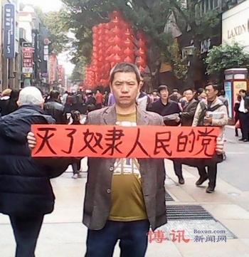 Лю Хуэй держит плакат с надписью: «Уничтожим партию, превратившую народ в рабов!» Китай. Февраль 2013 года. Фото: boxun.com