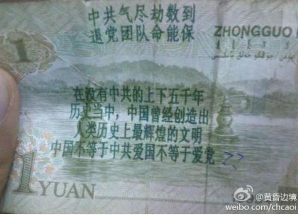 Призывы к выходу из компартии на китайской банкноте достоинством 1 юань. Фото с epochtimes.com