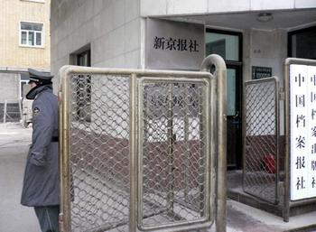 Офис редакции пекинского издания «Новая столица». Фото: ЦАН