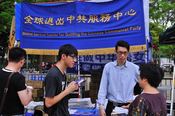 В Центре помощи желающим выйти из КПК Гонконга в парке Виктория добровольцы центра рассказывали о выходе из рядов КПК и её родственных организаций прохожим. Фото: Великая Эпоха (The Epoch Times)