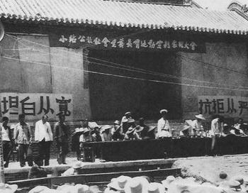 Коммунистическое революционное движение в Китае. Массовый митинг – суд над инакомыслящими, 1932г.  Фото с сайта commons.wikimedia.org