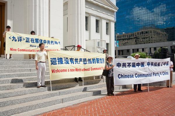 Митинг в поддержку китайских граждан, вышедших из рядов компартии Китая. Фото: Великая Эпоха (The Epoch Times)