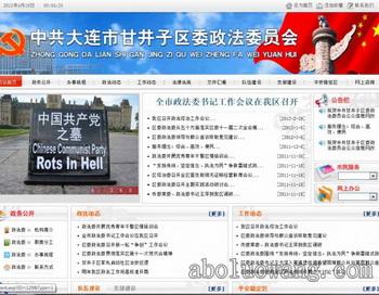 Фотография со взломанного партийного сайта Политико-юридической комиссии города Далянь. Фото: Apollo Net