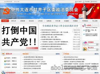 Ещё одна фотография со взломанного партийного сайта Политико-юридической комиссии города Далянь. Фото:Apollo.net