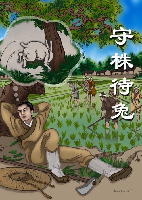 Иллюстрация: глупый фермер отказывается от своей тяжёлой работы и вместо этого глупо ждёт новой встречи с кроликом. Иллюстрация: Yu-Child/Великая Эпоха (The Epoch Times)