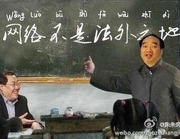 Лэй Чжэнфу и Ян Дакай недавно были разоблачены в Интернете. На иллюстрации они указывают на заголовок «Интернет не может быть вне закона». Фото: weibo.com