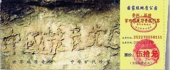 Камень с пророческой надписью на китайском языке «Коммунистическая партия Китая погибнет». По оценкам китайских учёных, этой надписи 270 миллионов лет. Камень был найден в июне 2002 года в провинции Гуйчжоу. Фото с epochtimes.com