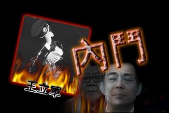 Между Бо Силаем (справа) и Ван Люцзюнем разгорелся конфликт. Фото: The Epoch Times